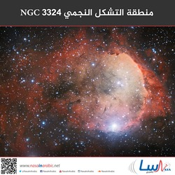 منطقة التشكل النجمي NGC 3324
