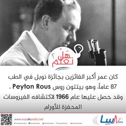 أكبر الفائزين بجائزة نوبل في الطب