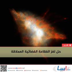 حل لغز الفقاعة الفضائية العملاقة