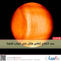 رصد انتفاخ ثقالي هائل على كوكب الزهرة
