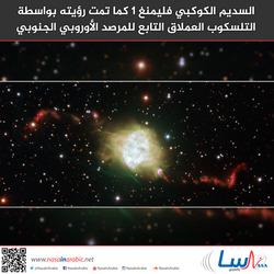 السديم الكوكبي فليمنغ 1 كما تمت رؤيته بواسطة التلسكوب العملاق التابع للمرصد الأوروبي الجنوبي