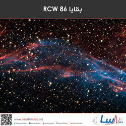 بقايا RCW 86