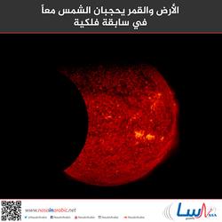 الأرض والقمر يحجبان الشمس معاً في سابقة فلكية