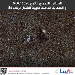 العنقود النجمي اللامع NGC 6520 و السحابة الداكنة غريبة الشكل برنارد 86