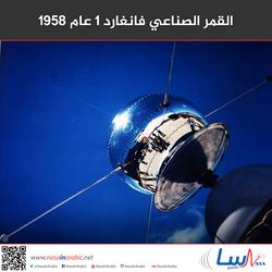 القمر الصناعي فانغارد1 (Vanguard 1) عام 1958