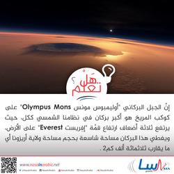 جبل بركاني على المريخ