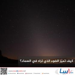 كيف تميّز الضوء الذي تراه في السماء؟