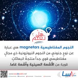 النجوم المغناطيسية