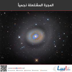المجرة المشتعلة نجمياً