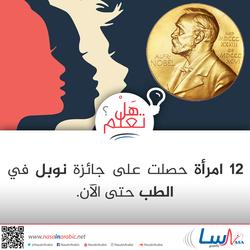 جائزة نوبل في الطب للنساء