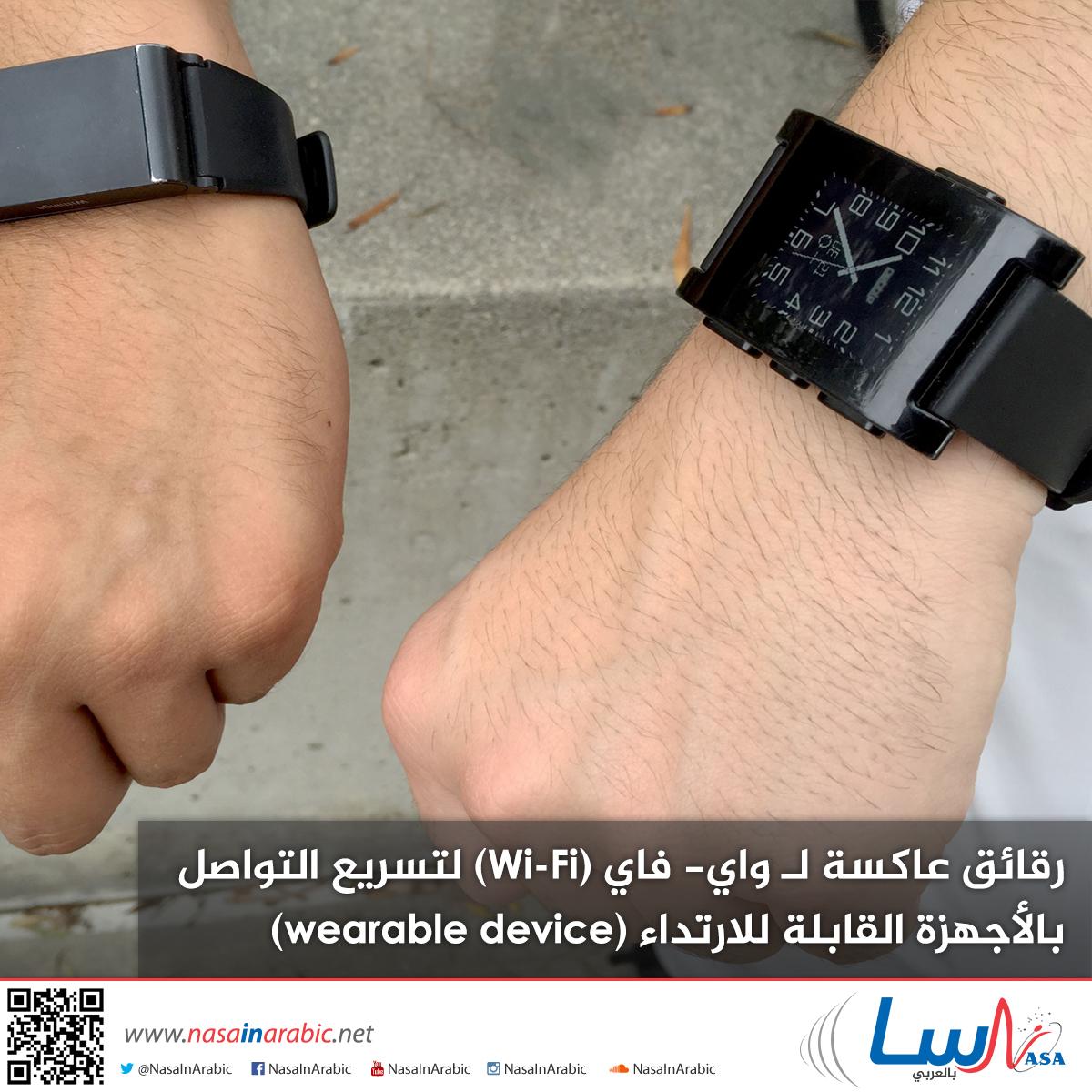رقائق عاكسة لـ واي- فاي (Wi-Fi) لتسريع التواصل بالأجهزة القابلة للارتداء (wearable device)