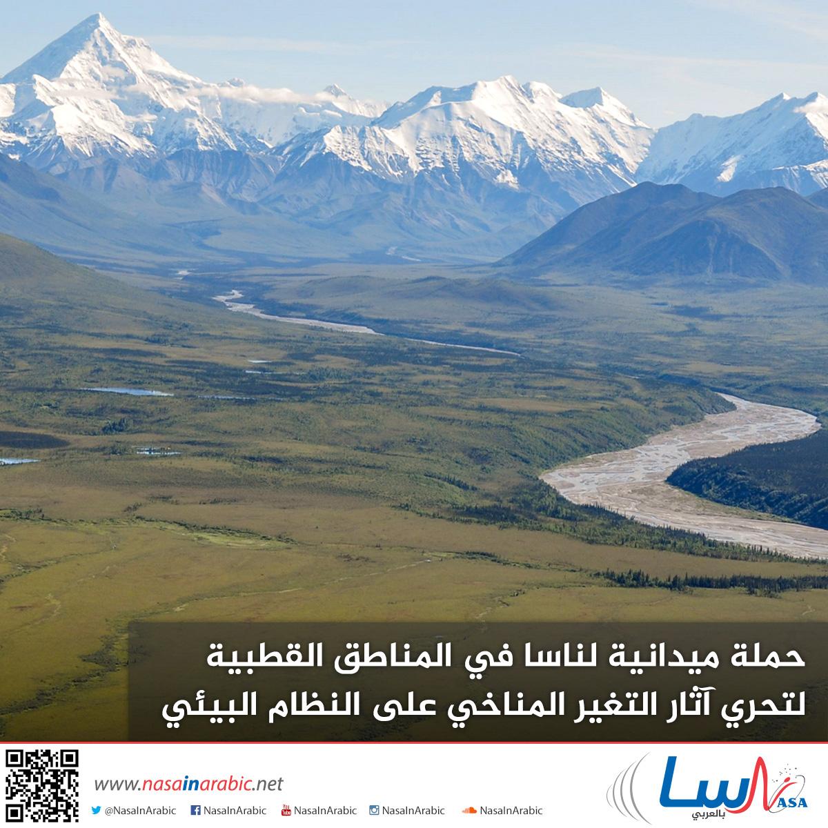 حملة ميدانية لناسا في المناطق القطبية لتحري آثار التغير المناخي على النظام البيئي