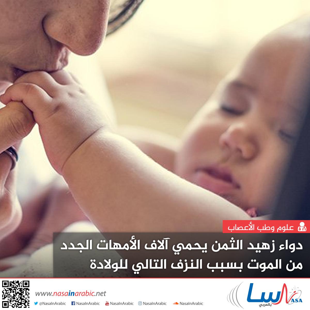 دواء زهيد الثمن يحمي آلاف الأمهات الجدد من الموت بسبب النزف التالي للولادة