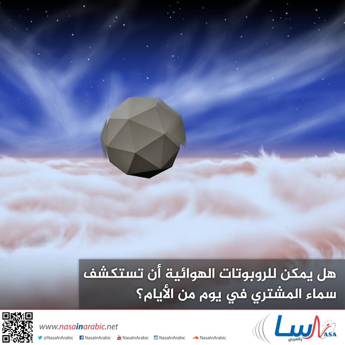 هل يمكن للروبوتات الهوائية أن تستكشف سماء المشتري في يوم من الأيام؟
