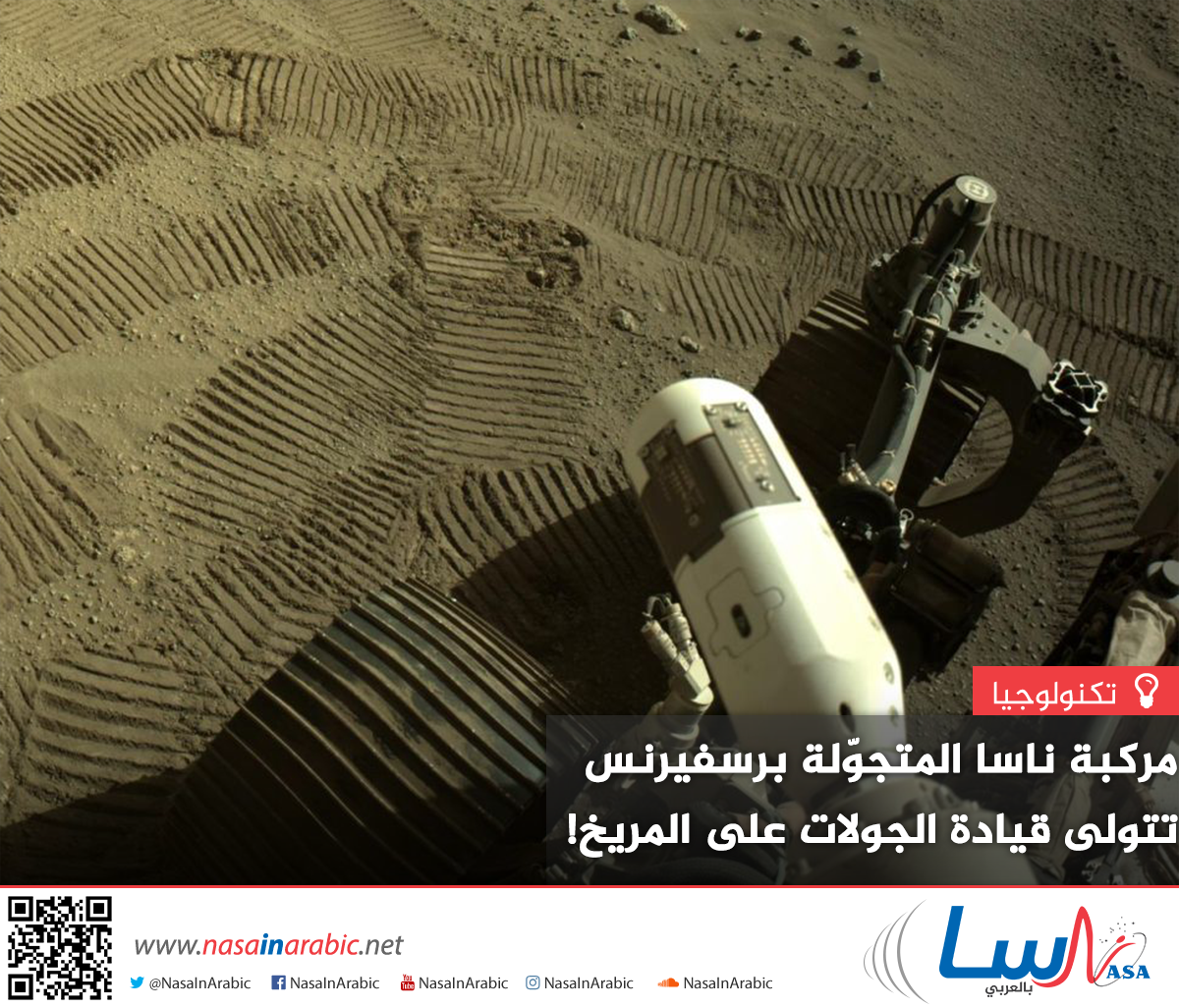مركبة ناسا المتجوّلة برسفيرنس تتولى قيادة الجولات على المريخ!
