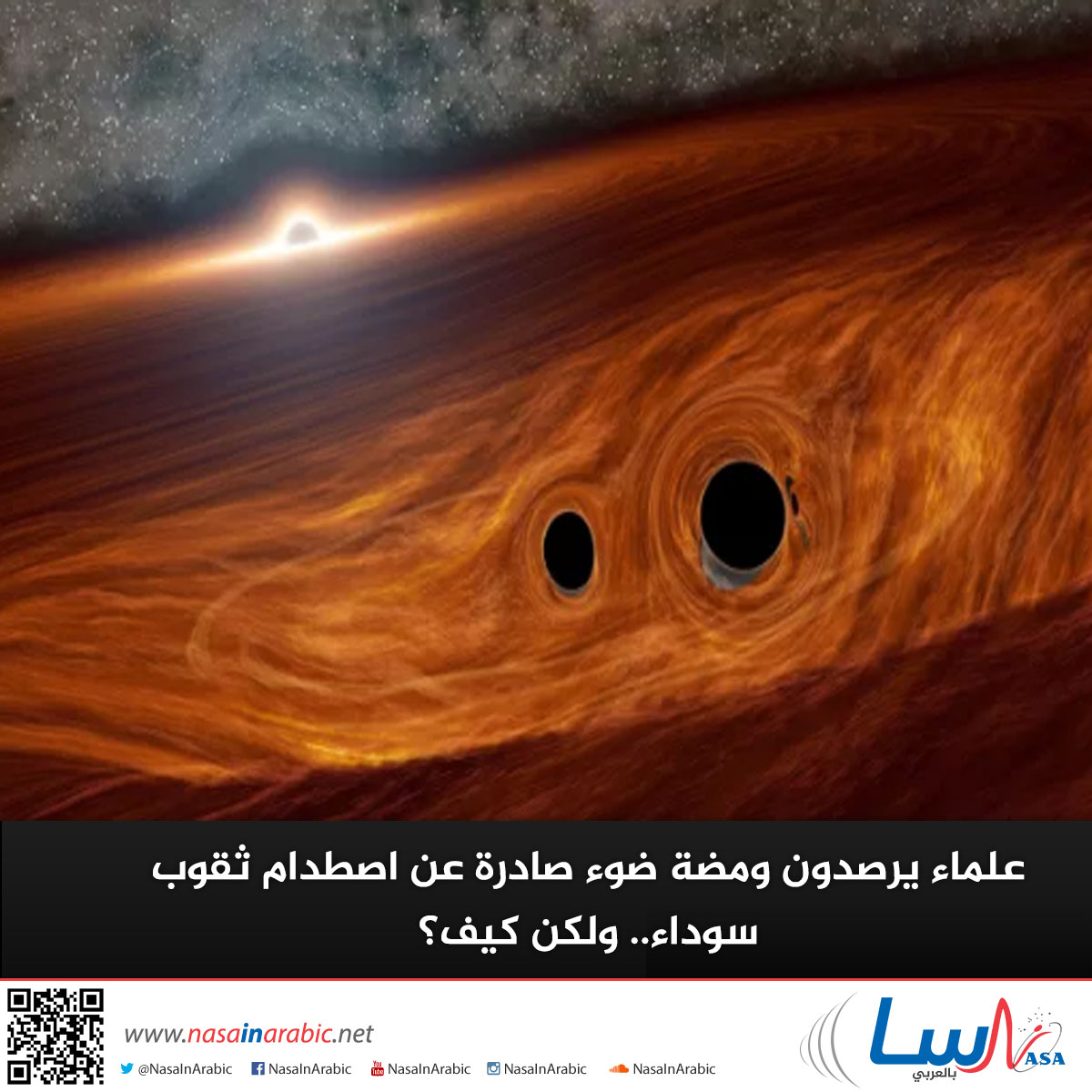 علماء يرصدون ومضة ضوء صادرة عن اصطدام ثقوب سوداء.. ولكن كيف؟