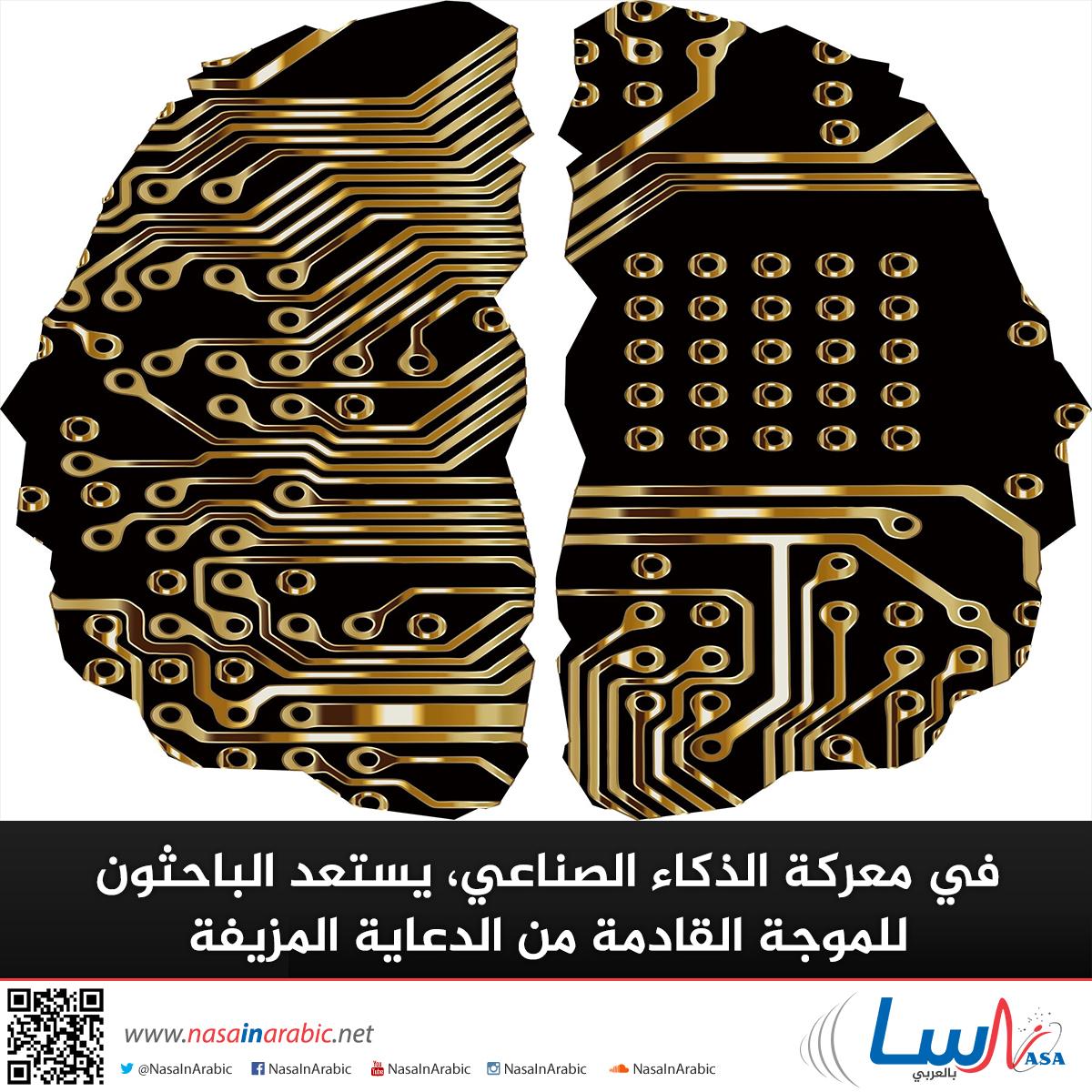في معركة الذكاء الصناعي، يستعد الباحثون للموجة القادمة من الدعاية المزيفة