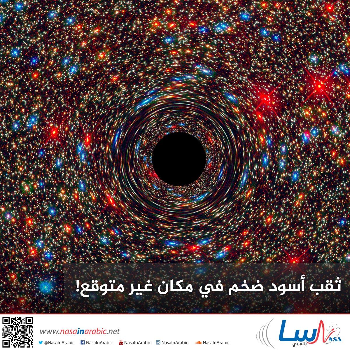 ثقب أسود ضخم في مكان غير متوقع!