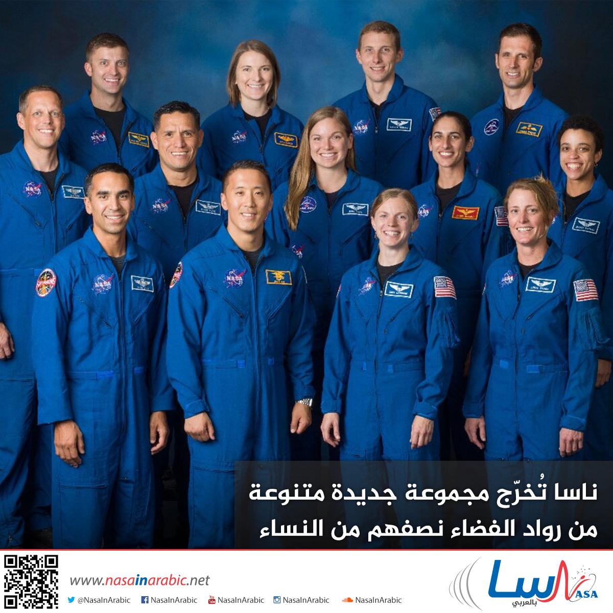 ناسا تُخرّج مجموعة جديدة متنوعة من رواد الفضاء نصفهم من النساء