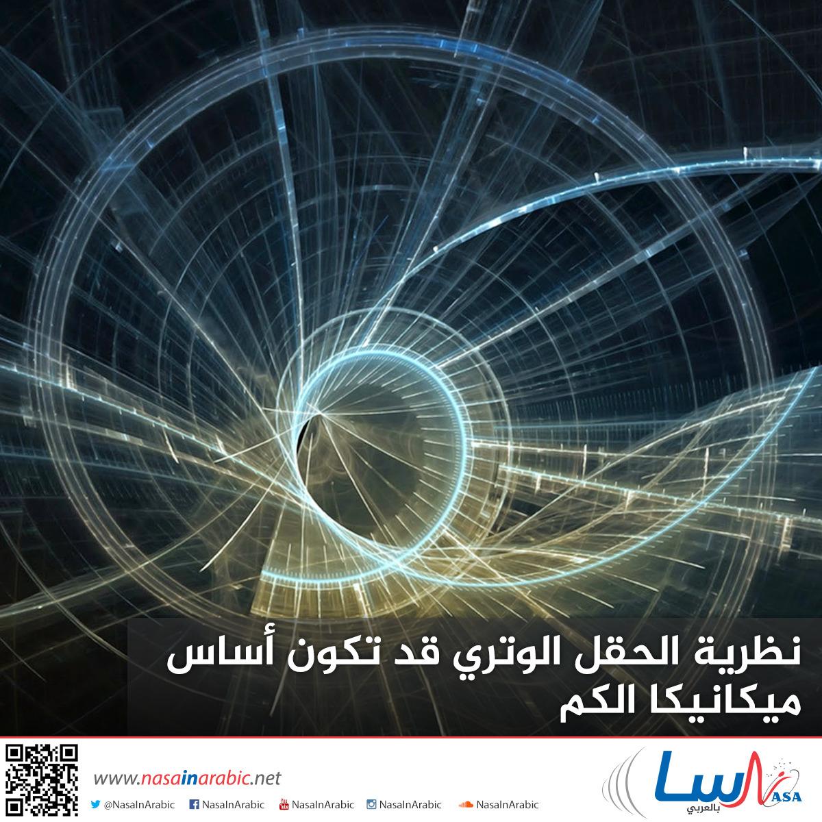 نظرية الحقل الوتري قد تكون أساس ميكانيكا الكم