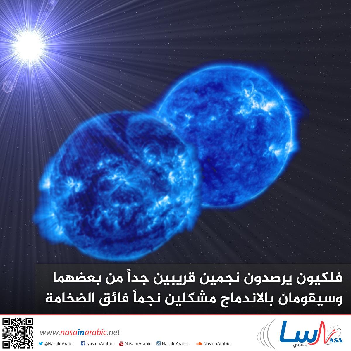 فلكيون يرصدون نجمين قريبين جداً من بعضهما وسيقومان بالاندماج مشكلين نجماً فائق الضخامة