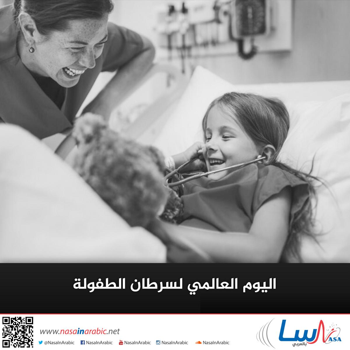 اليوم العالمي لسرطان الطفولة