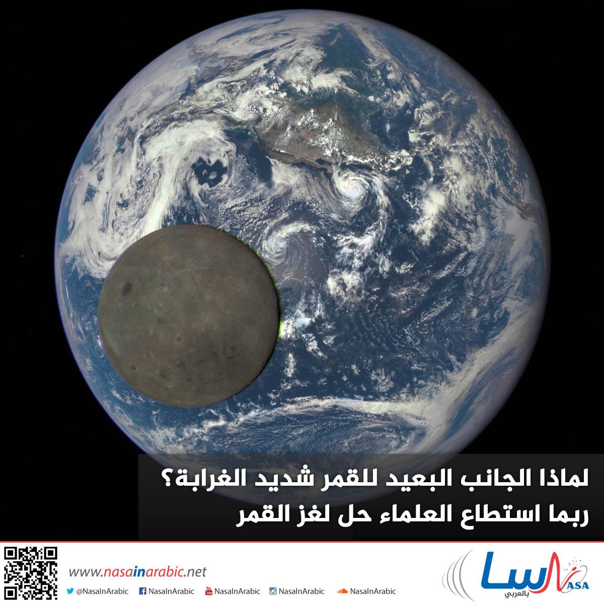 لماذا الجانب البعيد للقمر شديد الغرابة؟ ربما استطاع العلماء حل لغز القمر