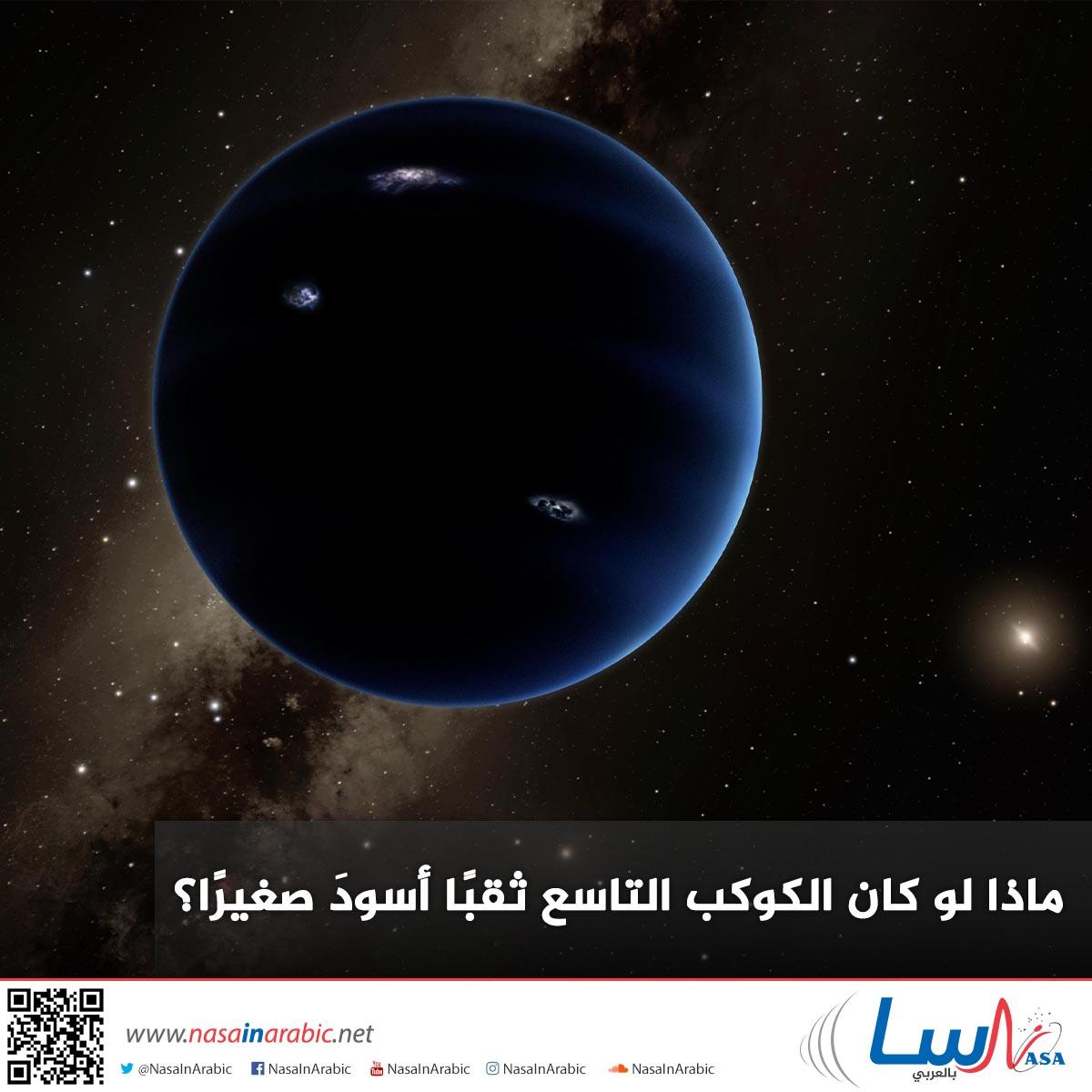 ماذا لو كان الكوكب التاسع ثقبًا أسودَ صغيرًا؟