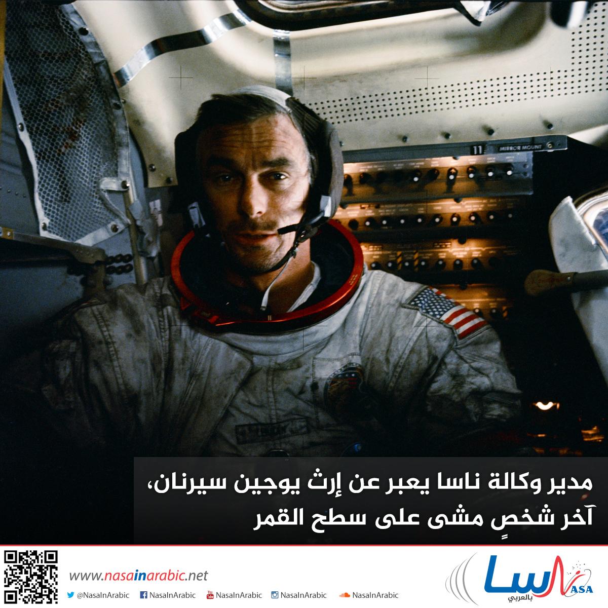 مدير وكالة ناسا يعبر عن إرث يوجين سيرنان آخر شخص مشى على سطح القمر