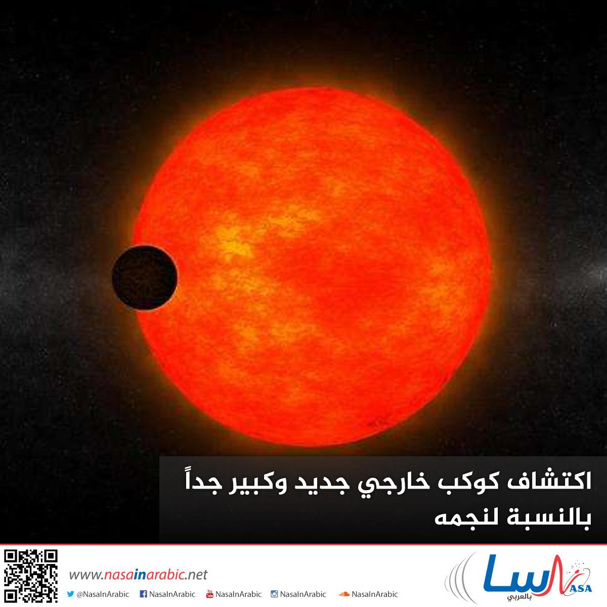 اكتشاف كوكب خارجي جديد وكبير جداً بالنسبة لنجمه