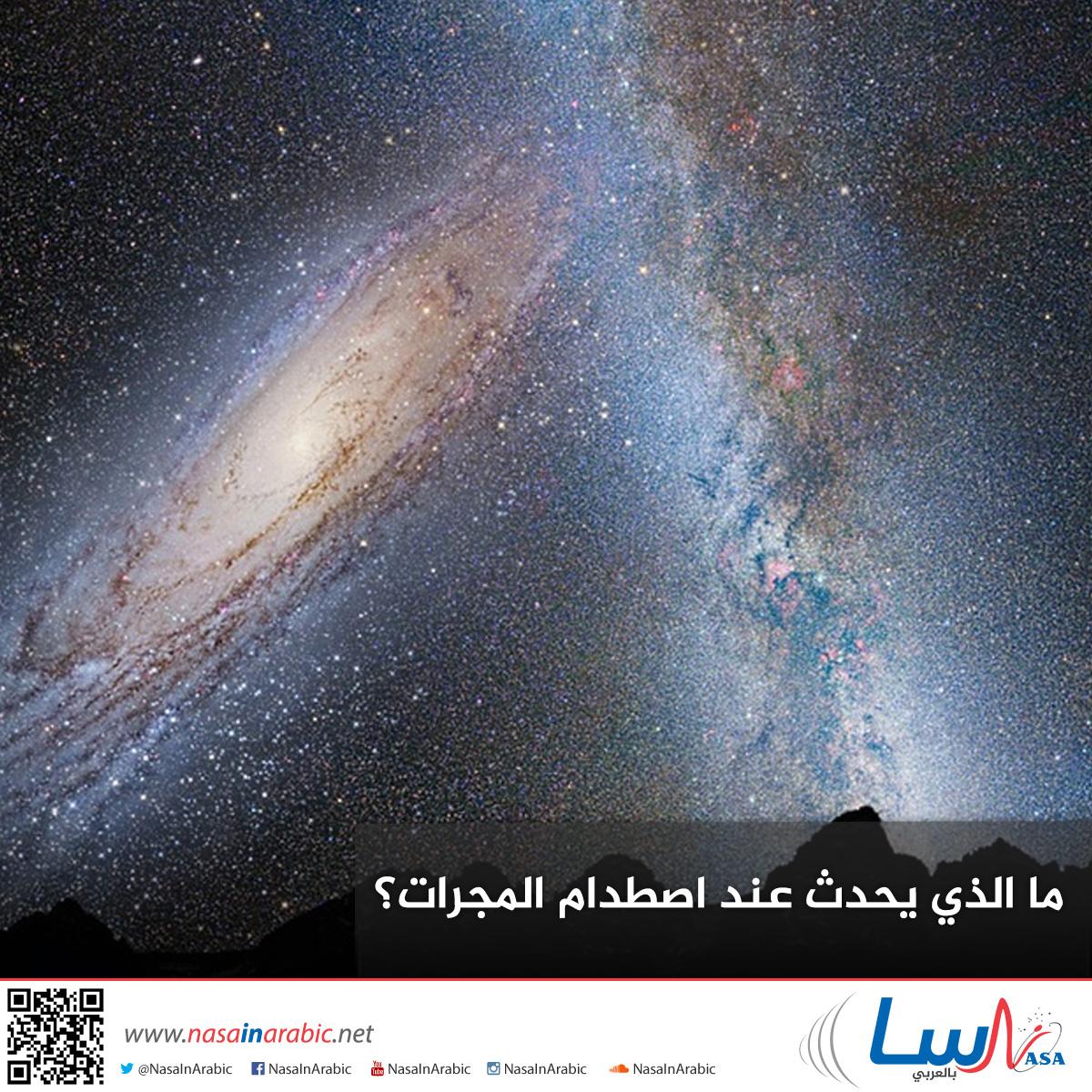 ما الذي يحدث عند اصطدام المجرات؟