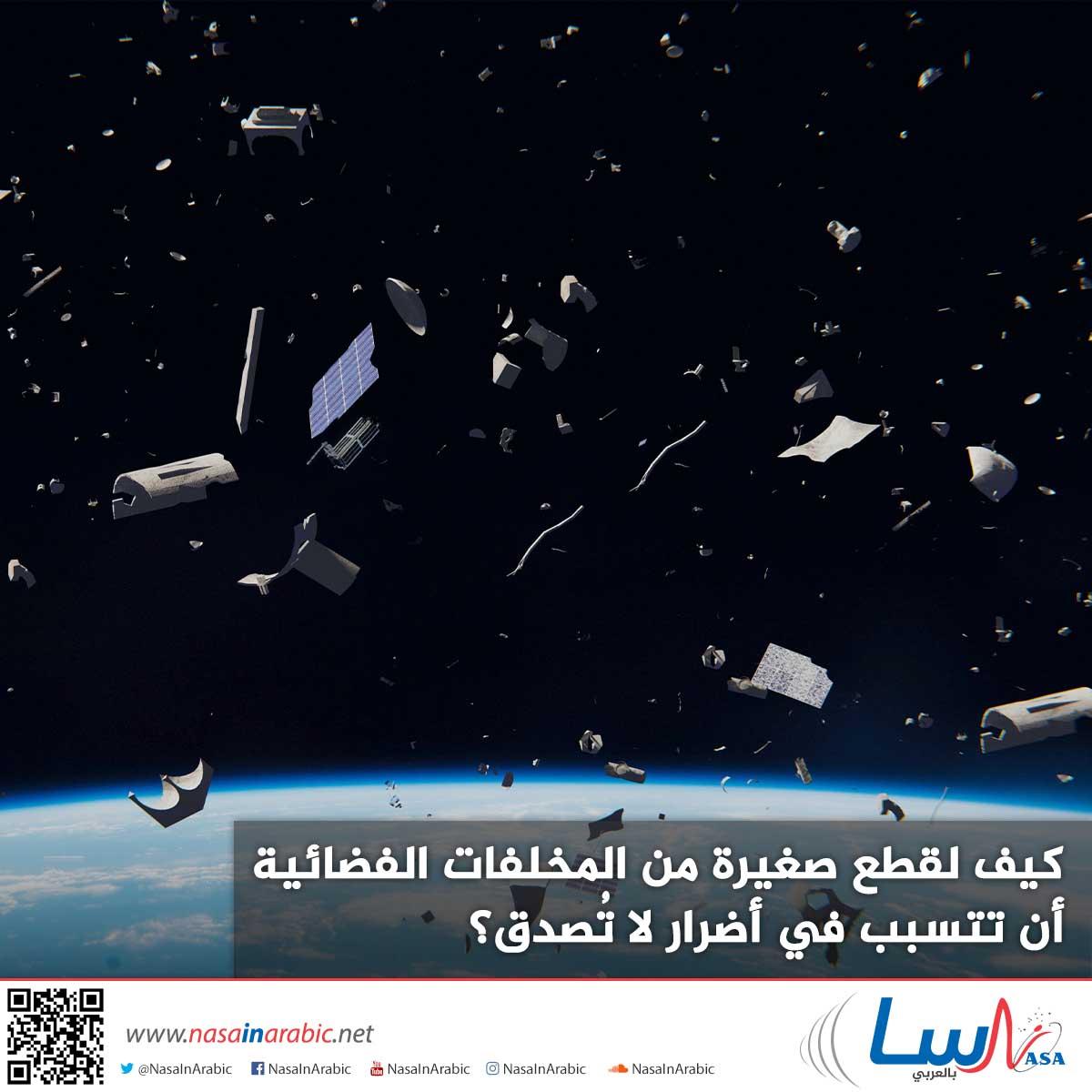 كيف لقطع صغيرة من المخلفات الفضائية أن تتسبب في أضرار لا تُصدق؟