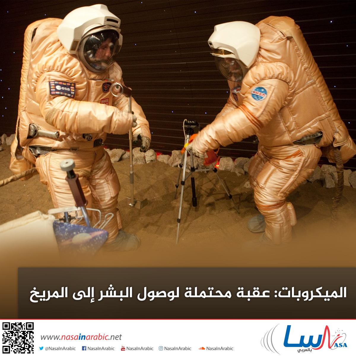 الميكروبات: عقبة محتملة لوصول البشر إلى المريخ