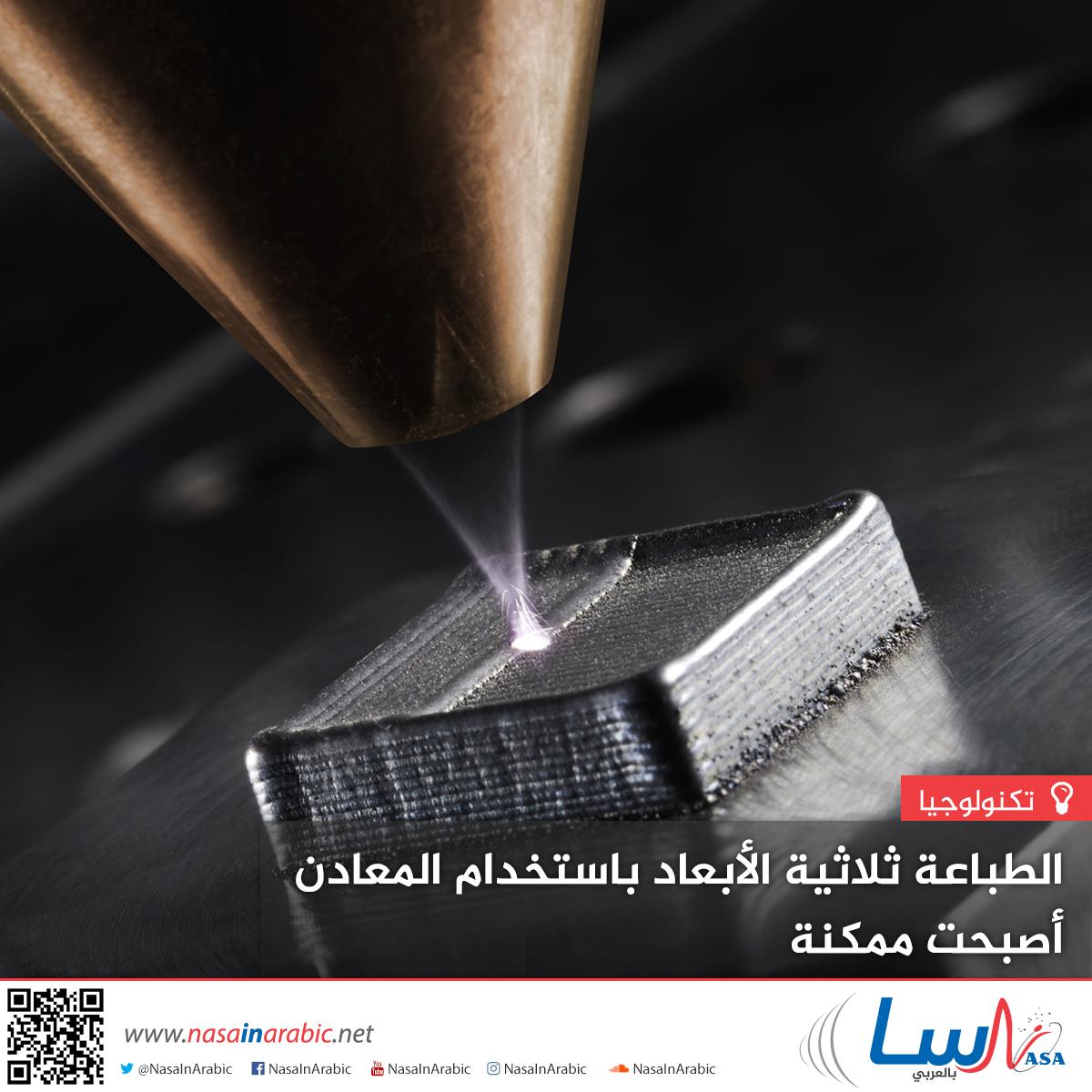 الطباعة ثلاثية الأبعاد باستخدام المعادن! خطوة جديدة للأمام