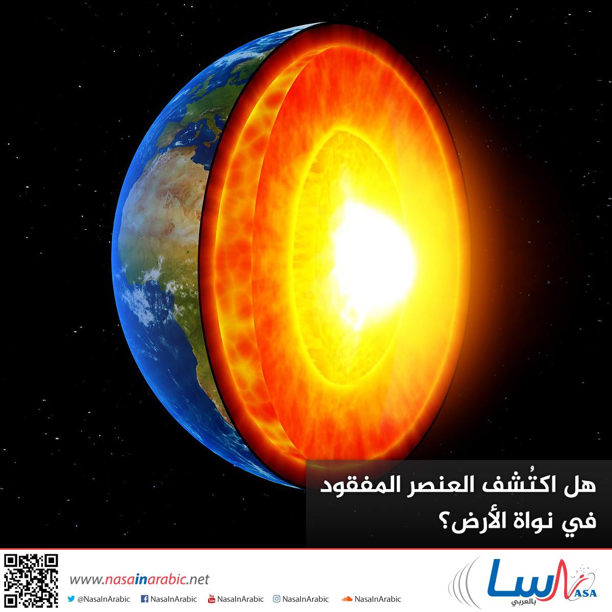 هل اكتُشف العنصر المفقود في نواة الأرض؟