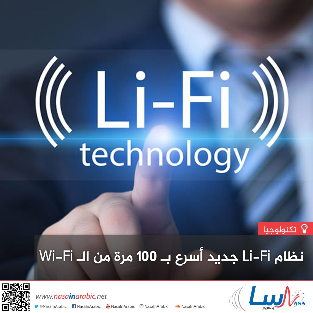 نظام Li-Fi جديد أسرع بـ 100 مرة من الـ Wi-Fi