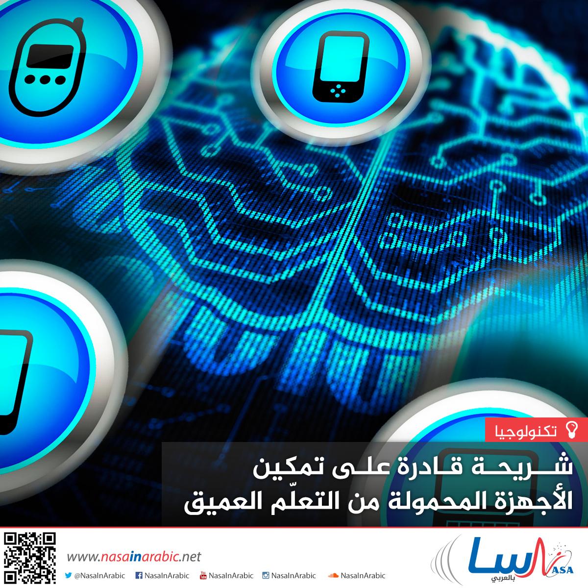 شريحة قادرة على تمكين الأجهزة المحمولة من التعلّم العميق