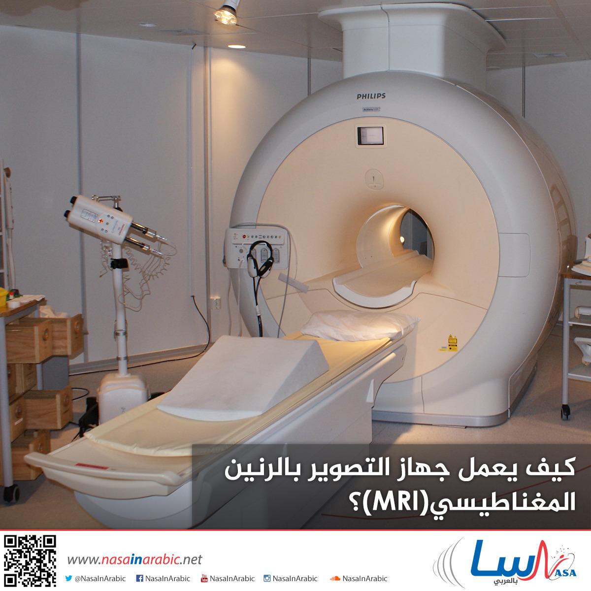 كيف يعمل جهاز التصوير بالرنين المغناطيسي(MRI)؟
