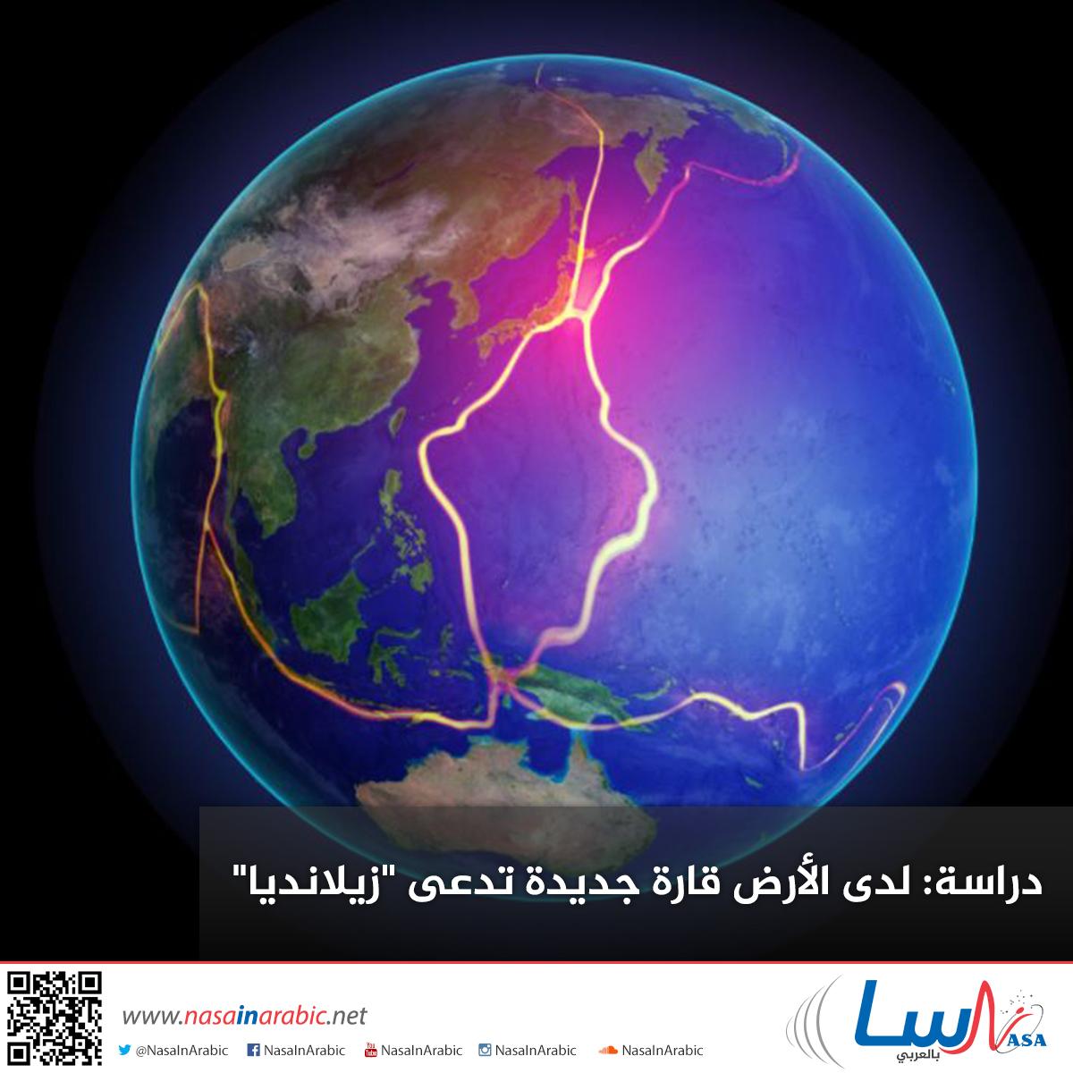 دراسة: لدى الأرض قارة جديدة تدعى