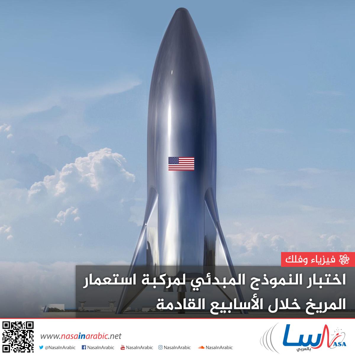 اختبار النموذج المبدئي لمركبة استعمار المريخ خلال الأسابيع القادمة