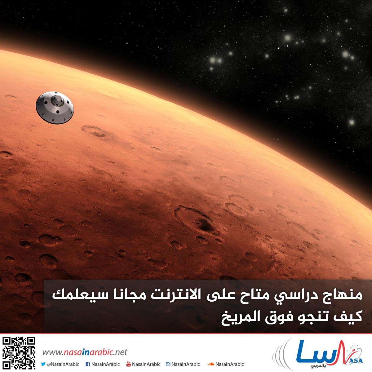 منهاج دراسي متاح على الانترنت مجانا سيعلمك كيف تنجو فوق المريخ