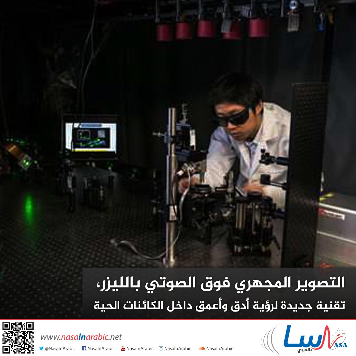 التصوير المجهري فوق الصوتي بالليزر، تقنية جديدة لرؤية أدق وأعمق داخل الكائنات الحية