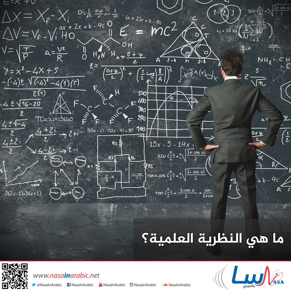 ما هي النظرية العلمية؟