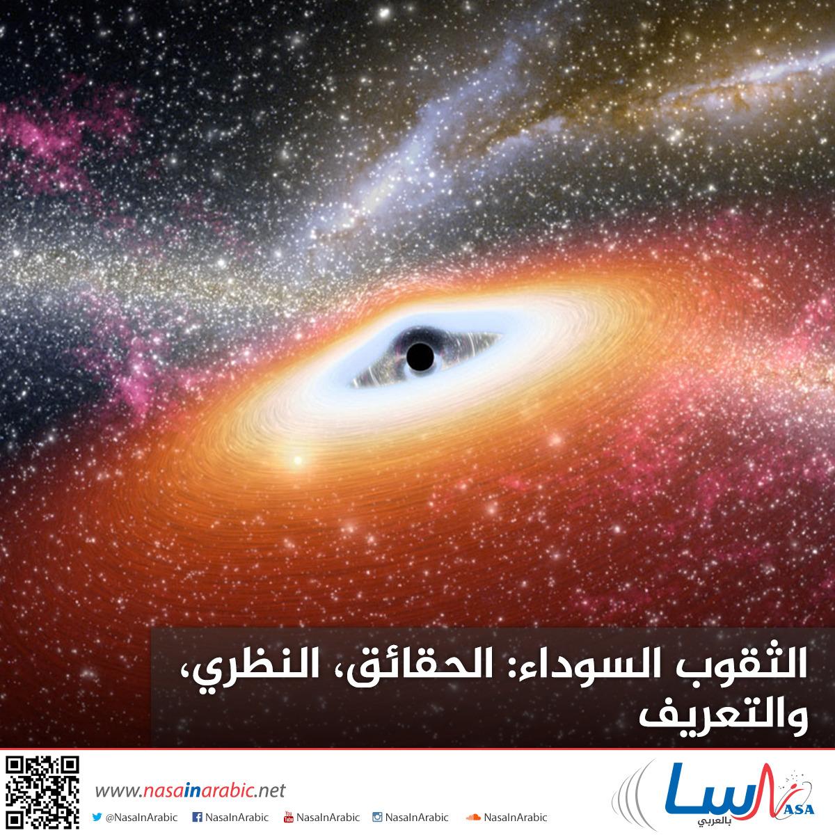 الثقوب السوداء: الحقائق، النظرية، والتعريف