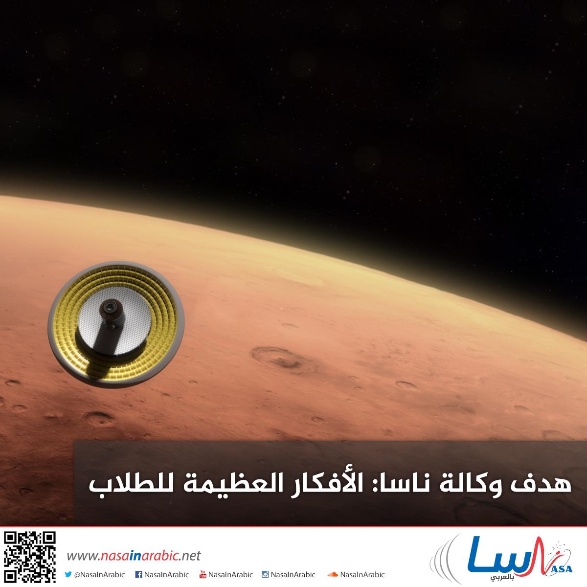 هدف وكالة ناسا: الأفكار العظيمة للطلاب