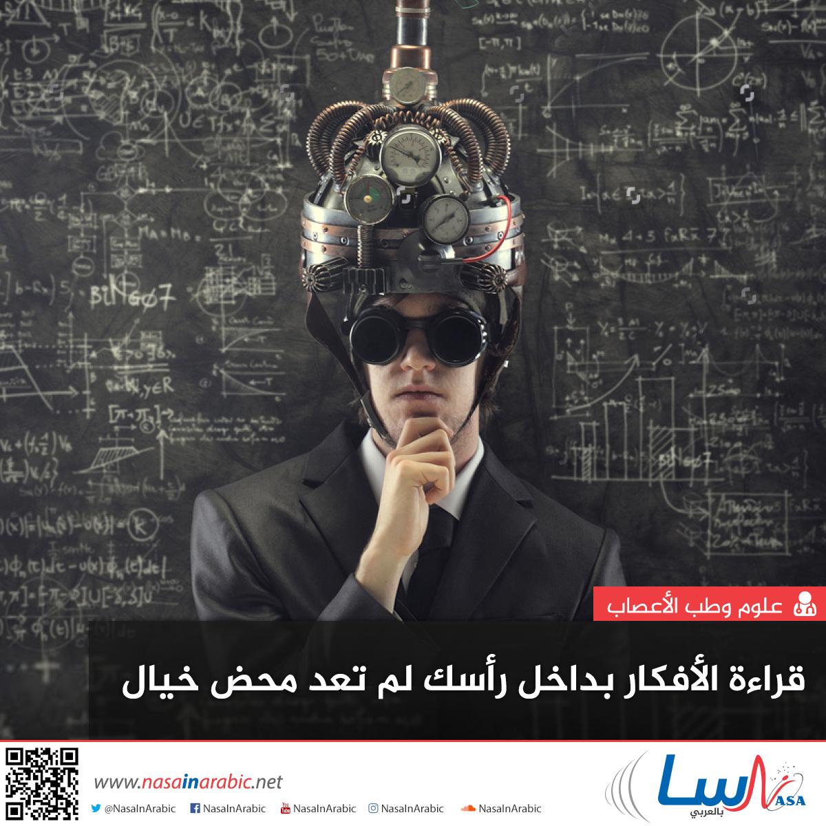 قراءة الأفكار بداخل رأسك لم تعد محض خيال