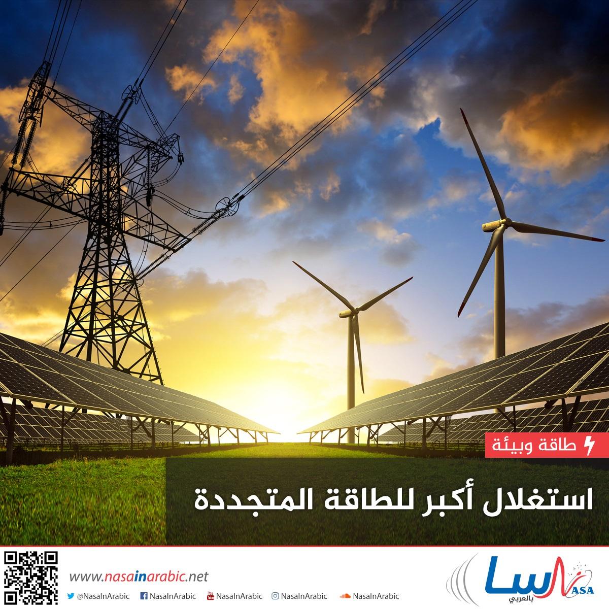 استغلال أكبر للطاقة المتجددة