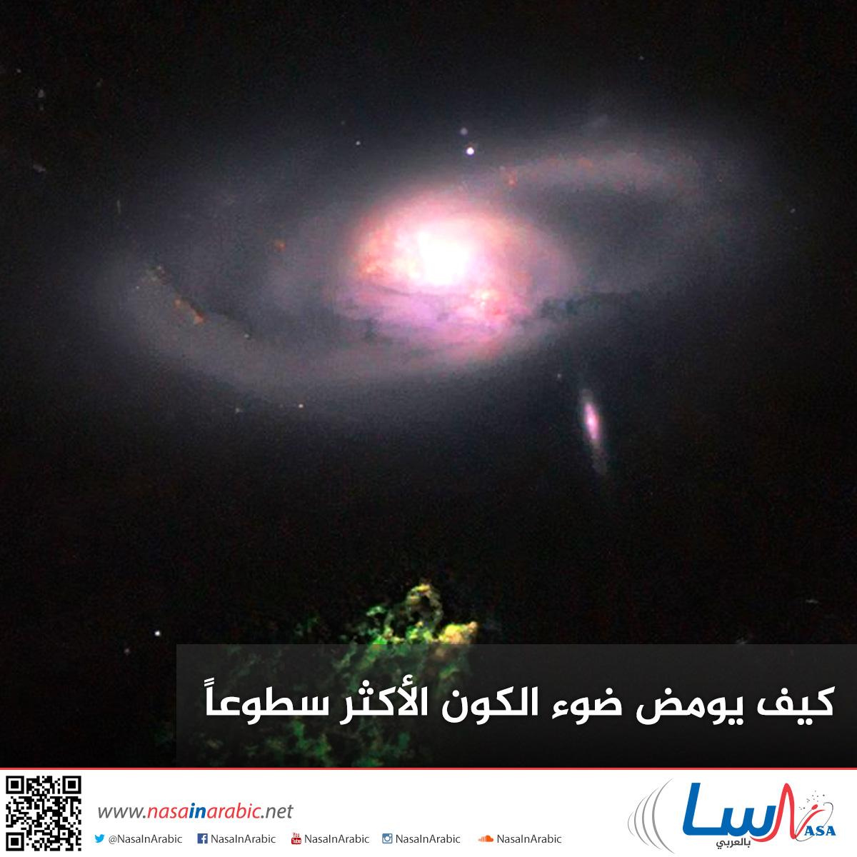 كيف يومض ضوء الكون الأكثر سطوعاً