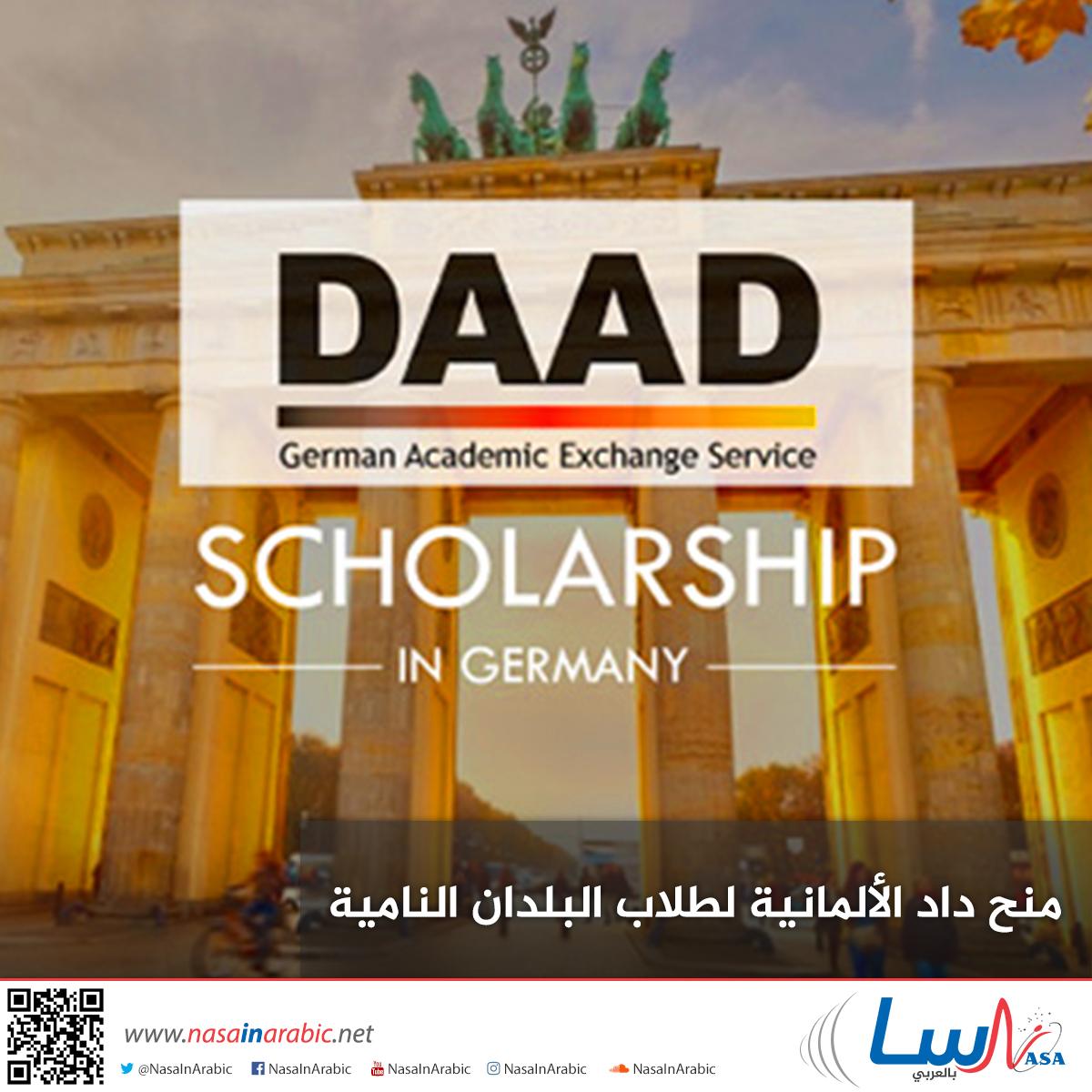 منح داد الألمانية لطلاب البلدان النامية