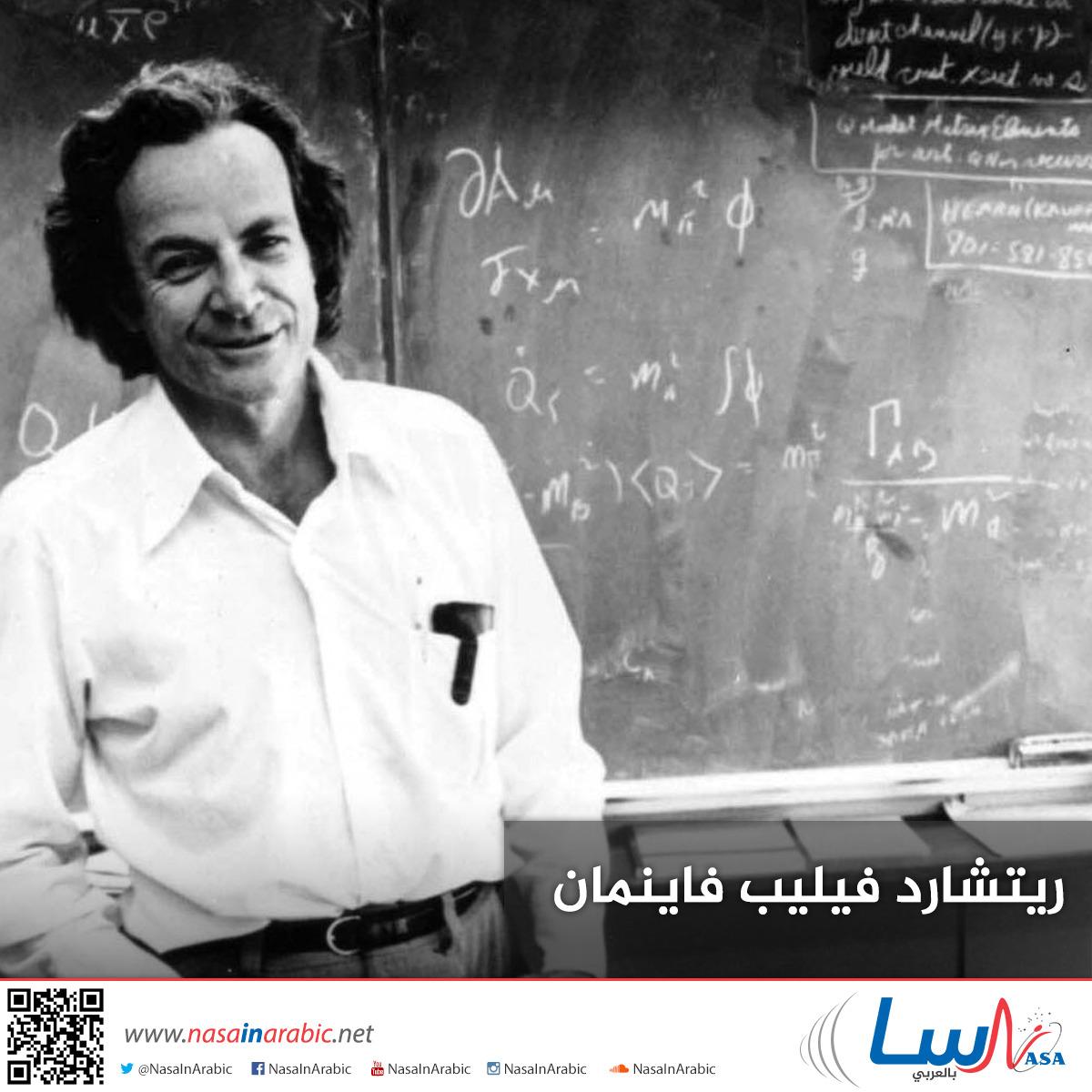 ريتشارد فيليب فاينمان